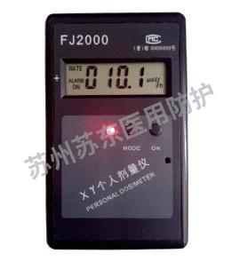 FJ-2000個人劑量儀