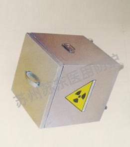 核医学科方箱子